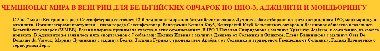 """История питомника """"от Сольника"""""""
